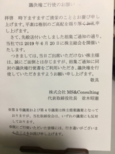 6555 - (株)MS&Consulting 株主軽視してて、 こんな時だけこんなこと言われても・・・