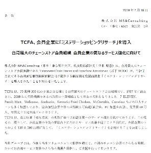6555 - (株)MS&Consulting 日本精神(リップンチェンシン)を好む台湾だと相性が良さそうですね。