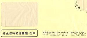 6249 - (株)ゲームカード・ジョイコホールディングス ごめんなさい。今日たくさん来過ぎて、勘違いしていました。 【 配当とは別便 】 です。 月曜日を楽し