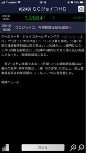 6249 - (株)ゲームカード・ジョイコホールディングス 誰も興味ないと思うけど 置いとくね。(`・∀・´)