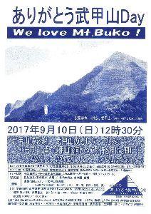 ▲武甲山ファンふたたび▲ 【2017ありがとう武甲山dayお知らせ】  ことしは9月10日(土)になりました。 山頂に12:3