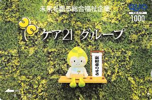 2373 - (株)ケア21 【 株主優待 到着 】 (100株) 1,000円クオカード ※初取得です -。