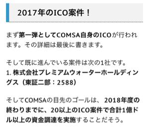 2315 - (株)CAICA このサイトに載ってましたよ。  h ttp://www.cryptostream.jp/comsa-