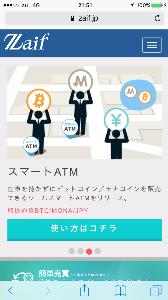 2315 - (株)CAICA ビットコイン取引所のZaifも運営してる御座すよぬ〜♪しかも、堀江貴文氏がアドバイザーでもあるという