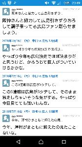 2018年7月22日(日) 広島 vs 巨人 16回戦 ほい こいつはカープ独走つまらんとか、ばかーぷとか、カープざまーとかコメントしてるやつ。  よく読め