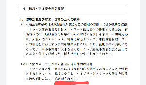 7219 - (株)エッチ・ケー・エス 日本ガス協会だけでなく 日本トラック協会も天然ガス自動車は有難いのよ。 政府はさすがに、この2協会を