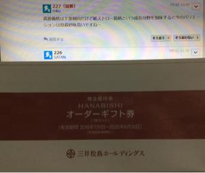 1518 - 三井松島ホールディングス(株) 配当目的で買ってた訳じゃ無いけど… 配当と利益含めてただでオーダースーツが 買えますね