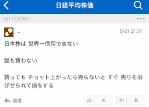 2413 - エムスリー(株) 日本株批判しておいて日本株買うんだ 頭おかしいわ、こいつ