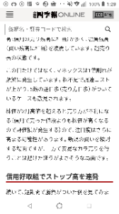 8698 - マネックスグループ(株) 四季報でもマネックス買い検討って書いてあるね。