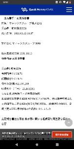 8698 - マネックスグループ(株) 〇〇はまだ大株主ですよね(A^_^;)ナニガシタインダ? 静岡銀行からの取得単価860円位だった