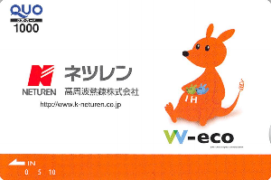 5976 - ネツレン 【 株主優待 到着 】 100株 1,000円クオカード -。