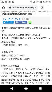 ecsjpy - エクアドル スクレ / 日本 円 急激な下げによる買い戻しに警戒 と書くぐらいだったら 予想レンジ6.3なんか書くんじゃねえ!