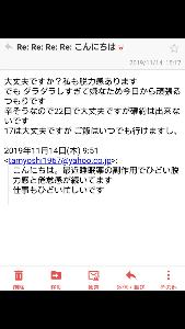 ecsjpy - エクアドル スクレ / 日本 円 このメールの返信みて、完全に冷めて、離れていく気持ちが、元に戻りました