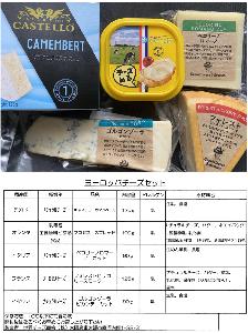 3139 - (株)ラクト・ジャパン 【 株主優待 到着 】 選択した 「ヨーロッパチーズセット」 -。