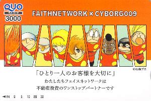 3489 - (株)フェイスネットワーク 【 株主優待 到着 】 (100株) 3.000円クオカード -。