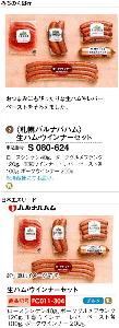8877 - 日本エスリード(株) 【 札幌バルナバハム 生ハム・ウインナーセット 】。 11月指定にした優待が到着。 『優待で似たよう