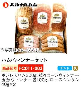 8877 - 日本エスリード(株) 【 2015年 】に、ここで選んだ 「バルナバハム ハム・ウインナーセット」 は、こんな感じでした