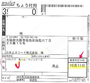 8877 - エスリード(株) >関東に台風が来た12日指定で発送されてて受け取ったのは13日の昼 ずいぶん前から台風予報出てたのに