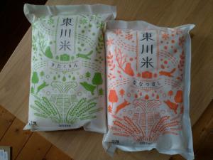 2402 - (株)アマナ 優待米3袋来ました。早速一つ開けて食べています。新米は美味しいですね。