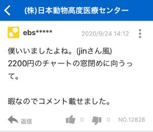 6039 - (株)日本動物高度医療センター 僕言いましたよねさ〜〜ん! 下がった時だけ投稿しないで、上がった時も投稿お願いしますね〜。 2,20