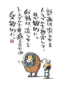 3947 - ダイナパック(株) 毎度やまちゃん お疲れ様っす🎵   よっしゃメモメモ  セブンイレブンさんの 出汁巻き卵!