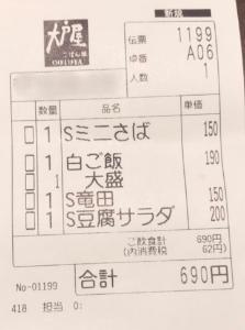 2705 - (株)大戸屋ホールディングス コロワイドになって普通の定食が食べれる価格になってもらいたい。  以前はこの価格で大戸屋ランチ食べれ