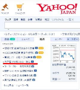 2705 - (株)大戸屋ホールディングス Yahoo!ニュース 経済欄に、 【 大戸屋、一部店舗でプラスチック製ストローを撤去 】 載ってる。