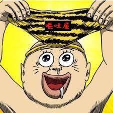 2705 - (株)大戸屋ホールディングス ノンホルじゃし、行った事もないが ココの優待は、こんな感じかのぉ~   名前が悪いのぉ~ 珍しい💛