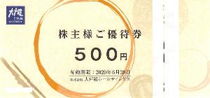 2705 - (株)大戸屋ホールディングス 【 株主優待 到着 】 (100株 3年以上) 3,000円食事券 -。