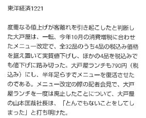 2705 - (株)大戸屋ホールディングス 大戸屋ランチ復活
