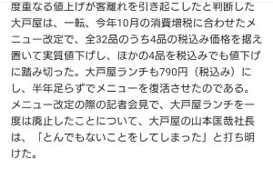 2705 - (株)大戸屋ホールディングス とんでもないことをしたと記者会見で話した山本社長は、3月末に社長解任