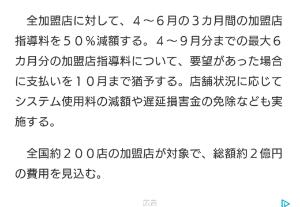 2705 - (株)大戸屋ホールディングス 大戸屋、加盟店指導料を半額に コロナで支援 - SankeiBiz(サンケイビズ)  https:/