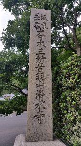 茨城、千葉の写真を気楽に撮りませんか? 茨城県から千葉県いすみ市から館山の那古寺で坂東三十三札所巡りが結願しました。 長旅でした。でも今は高