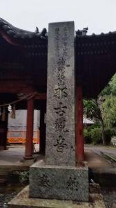 茨城、千葉の写真を気楽に撮りませんか? 三十三番の那古寺です。