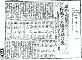 資源大国 日本  尖閣東シナ海 韓国人全体を無視し、侮辱する悪法だ                     日本に入れさせろ