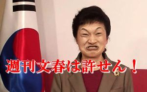 資源大国 日本  尖閣東シナ海 遠い真実・・・            あまりにも身近にあふれる嘘!!    ☆☆ 在日韓国人の正体は