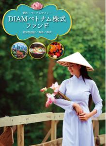 47311156 - DIAMベトナム株式ファンド ベトナムでフォーとかクソみたいな名前?