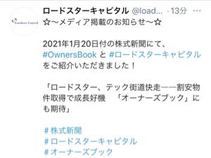 3482 - ロードスターキャピタル(株) 株式新聞掲載  銀座5.5億円の案件も間もなく完売