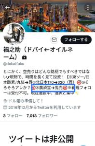 6335 - (株)東京機械製作所 あらまー
