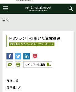 6335 - (株)東京機械製作所 いよいよ始動?  西村あさひ法律事務所  「MSワラントを用いた資金調達」