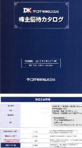 6430 - ダイコク電機(株) 【 株主優待カタログ 到着 】 100株 1年以上:3,300ポイント -。