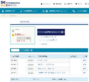 6430 - ダイコク電機(株) 【 株主優待 到着 】 (100株 1年以上) 3,300ポイント -。