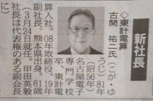 4746 - (株)東計電算 新社長が就任する‼️  前祝いにドカンと行きましょう🎵