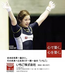 2337 - いちご(株) 東京五輪でも           メダルを取って欲しいね。
