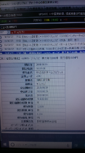 4397 - (株)チームスピリット 第三者割当て増資 第三者72000株 発行価格1104円 発行価格より下落する?