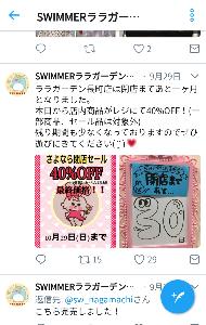 高校入学・・・その後 swimmerファンのみなさん事件です!   なんとswimmerがなくなってしまう~   わ~ん(