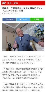 3237 - (株)イントランス 菅義偉、二階俊博が一目置く横浜のドンが「カジノやるぜ」宣言 社会・政治 2017.01.22  「去