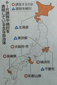 3237 - (株)イントランス 読売朝刊にカジノ誘致記事が掲載されている! 和歌山、大阪、長崎、横浜が誘致を表明しているが、住民の支