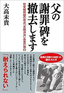 反省しない日本、容赦しない韓国 「うちのお婆ちゃんは昔、レイプされましたと壁新聞で知らせるようなもの」~「正しい政党」の議員の「卑劣