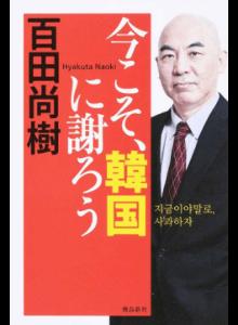 反省しない日本、容赦しない韓国  「慰安婦がまるでアイドル化している」 韓国人教授が慰安婦像の量産に苦言=ネット「韓国から出て行け」